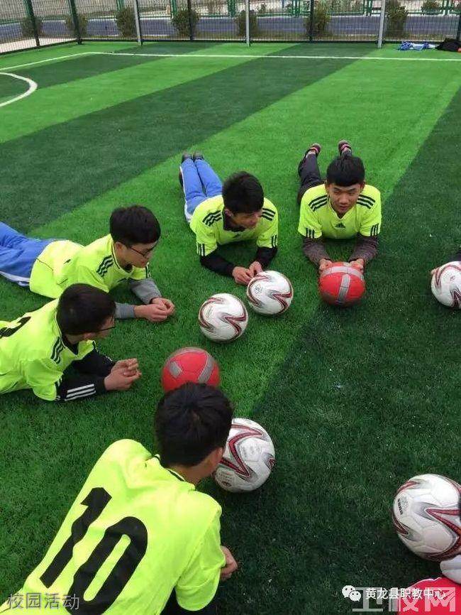 黄龙县职业教育中心校园活动