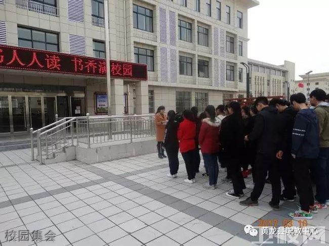 黄龙县职业教育中心校园集会