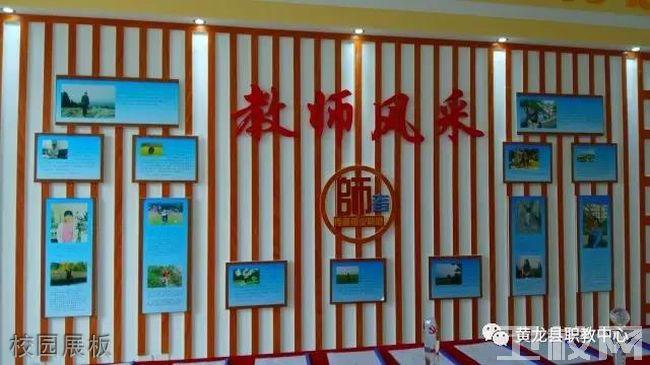 黄龙县职业教育中心校园展板