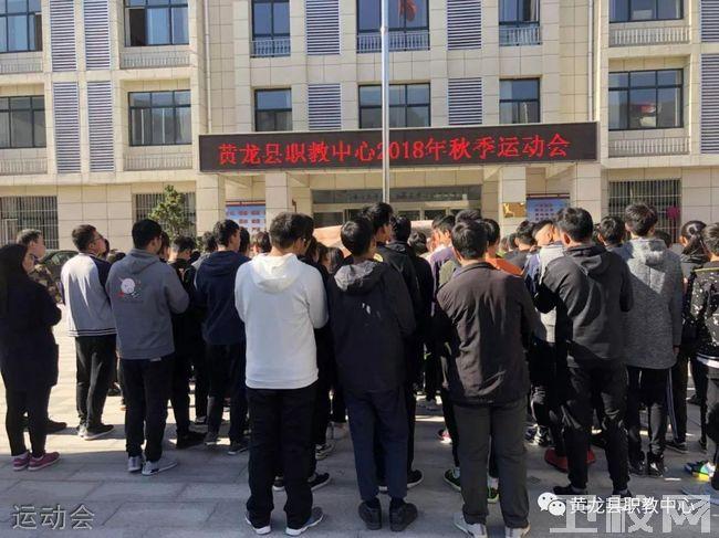 黄龙县职业教育中心运动会
