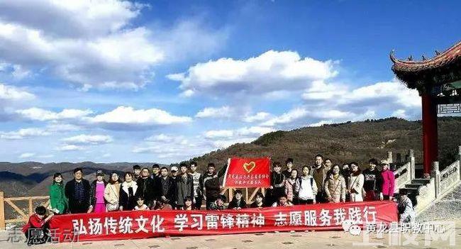黄龙县职业教育中心志愿活动
