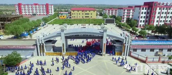 榆林矿业能源化工学校校园大门
