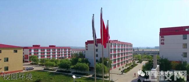 榆林矿业能源化工学校校园环境