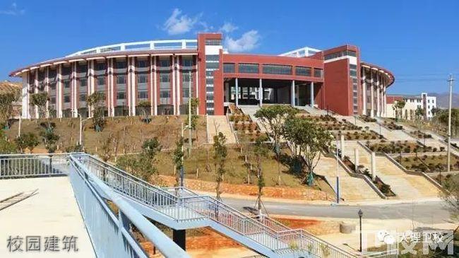 大理卫生学校校园建筑