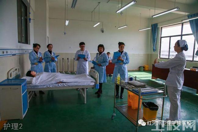 红河州卫生护理学校护理2