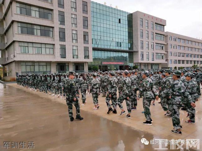 红河州卫生护理学校军训生活