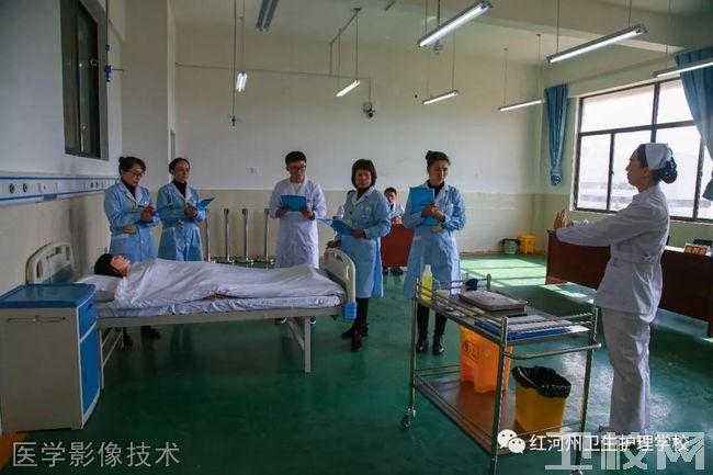 红河州卫生护理学校医学影像技术