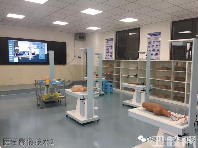 红河州卫生护理学校医学影像技术2