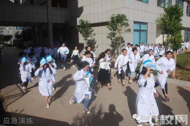 红河州卫生护理学校应急演练