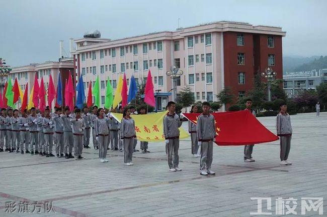 云南省临沧卫生学校彩旗方队