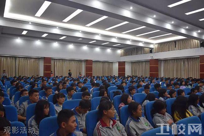 云南省临沧卫生学校观影活动