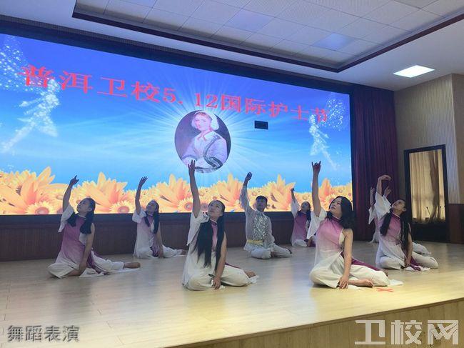 云南省普洱卫生学校舞蹈表演