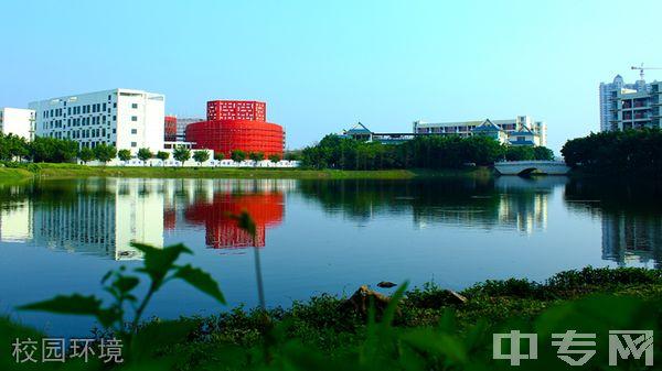 清远职业技术学院护理学院-环境12