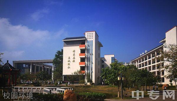 惠州卫生职业技术学院-环境2