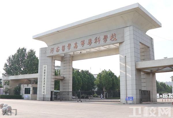 河南医学高等专科学校-环境