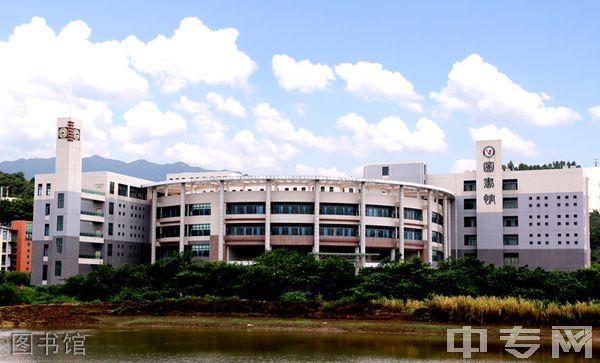 清远职业技术学院护理学院-环境8